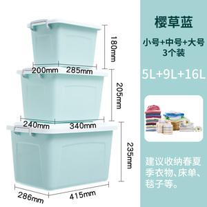 禧天龙塑料收纳箱多功能储物箱