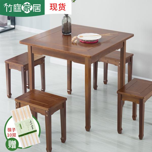 竹庭茶色餐桌椅套餐现代简约楠竹餐凳小户型吃饭桌方桌配套小方凳