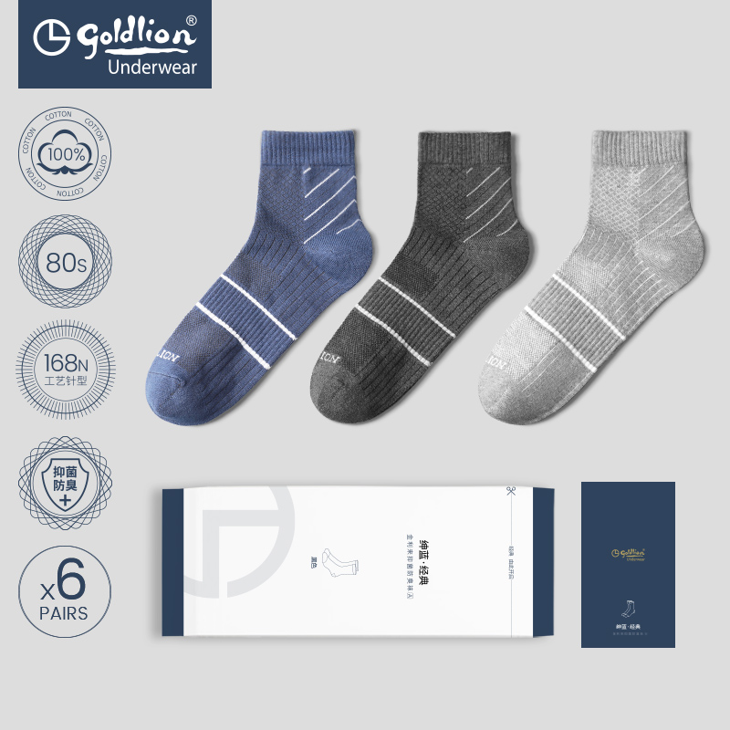Jinlilai socks men spring and summer cotton deodorant sweat sports socks men in the tube socks cotton antibacterial socks