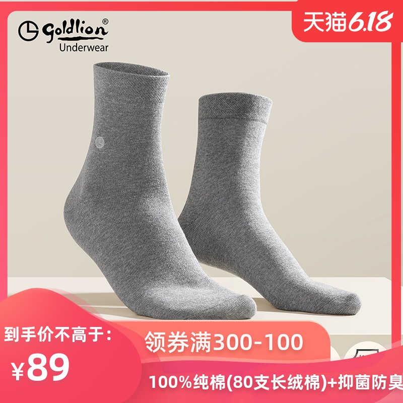 Jinlilai men's socks cotton sweat-absorbing anti-odor socks men's summer tide men's socks thin spring and summer stockings cotton
