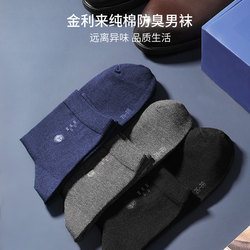 Cotton tube sock Goldlion M in the odor absorbent cotton Dongkuan permeable tube socks, stockings motion