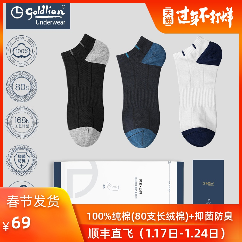 Jinlilai men's socks cotton deodorant sweat short socks men's summer boat socks men's socks thin summer tide
