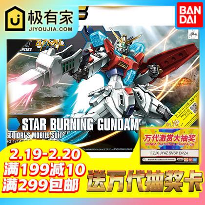 现货 万代正版 HGBF 1/144 星际燃焰高达 Star Burning BF GM逆袭