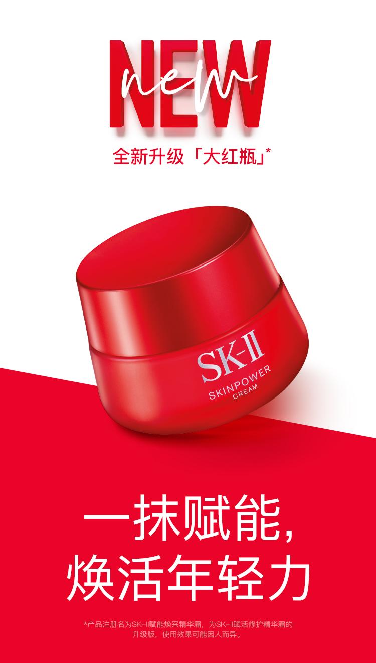 SK-II 新版赋能焕采精华霜 面霜 80g 双重优惠折后¥784包邮包税 88VIP会员还可95折