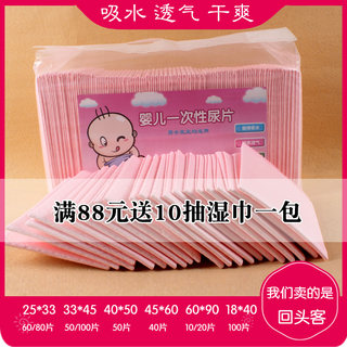 Disposable diapers newborn baby changing mat waterproof feces napkin 100 cotton small nursing pads breathable summer