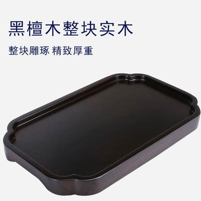 Health and leisure products ebony wood piece solid wood small tea tray rectangular simple tea tray household tea set dry bubble tray