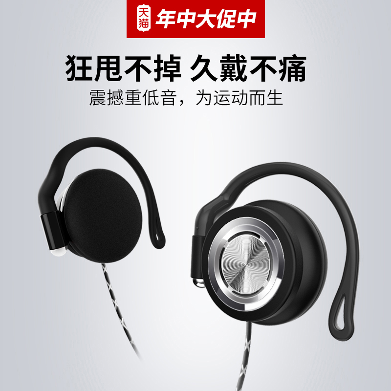 Woods wheat SM-IV8123 hangs the ear type movement to jog the computer equipment and lines to control ear Mai Toudai the ear suspension type earphone