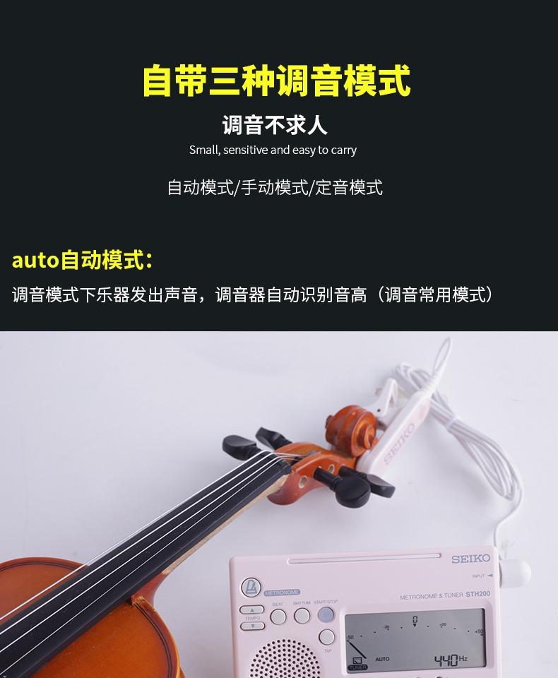 SEIKO 日本精工 STH200调音器电子节拍器小提琴萨克斯管乐校音器商品详情图