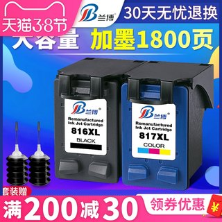 Rambo compatible with HP hp816 black hp817 color ink cartridge HP3938 3538 F2238 4308 F388 378 f2288 f2188 D2468 d2368 printer cartridge