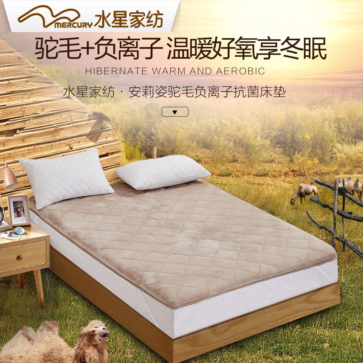 水星家纺正品加厚床垫双人驼毛驼绒负离子床褥子毛绒保暖榻榻米垫