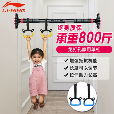 Li Ningmen hosted bar home indoor children children stretching the punching wall bodies home single pole