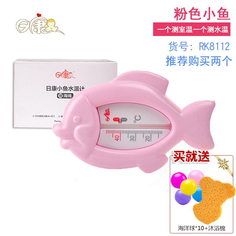 Розовый Рыба + в подарок Морской шар * 10