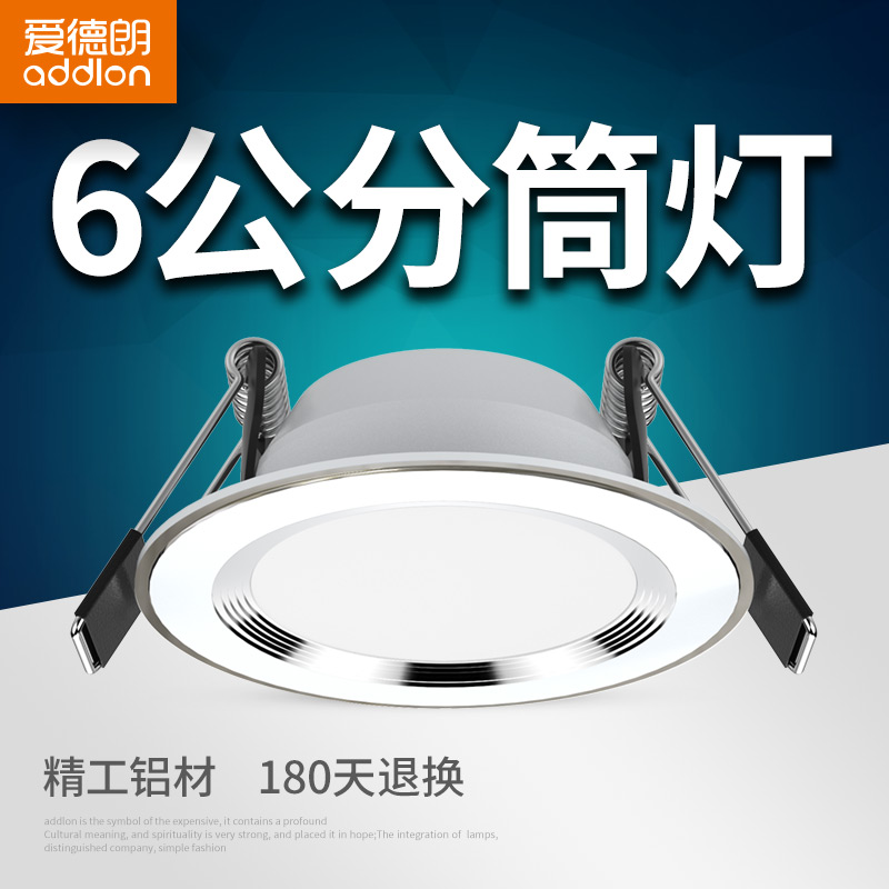 Edran led downthestreet living room home installed 6 cm embedded ceiling lamp ceiling lamp small downlight