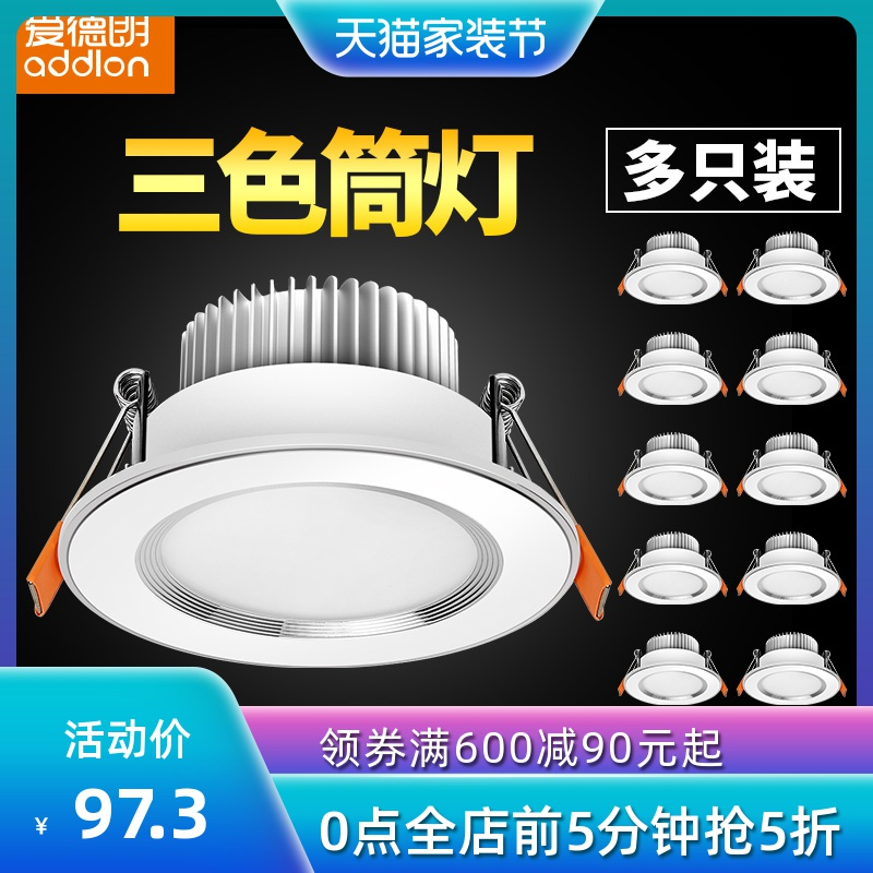 Edron led downlights embedded in the home ceiling spotlight three-color dimper hole hole lamp ceiling ceiling living room cat-eye lamp