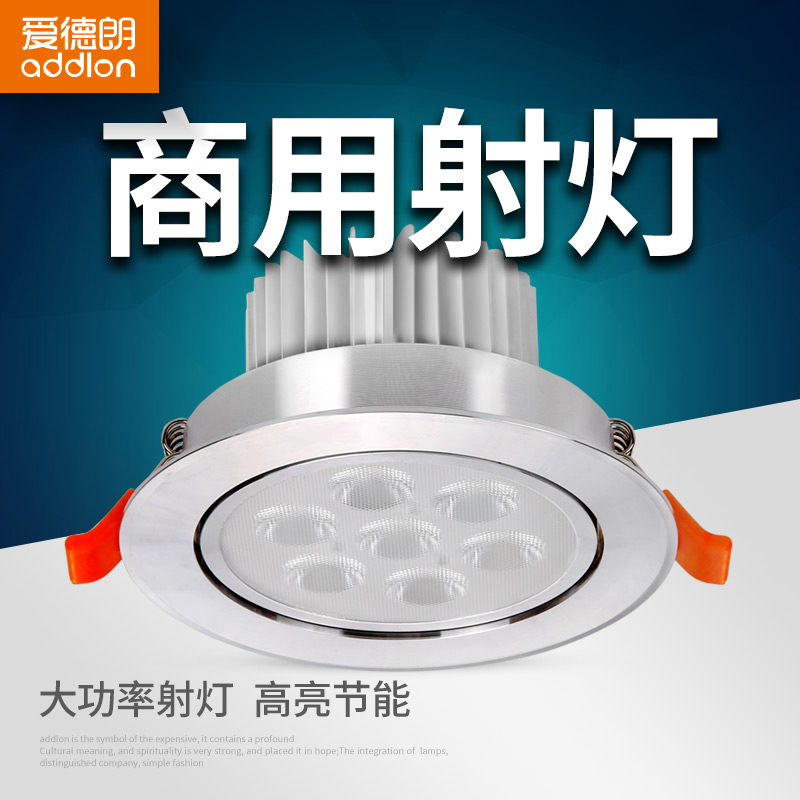 Edran led spotlight living room aisle commercial background wall light hole clothing store high-power downlight bull-eye lamp