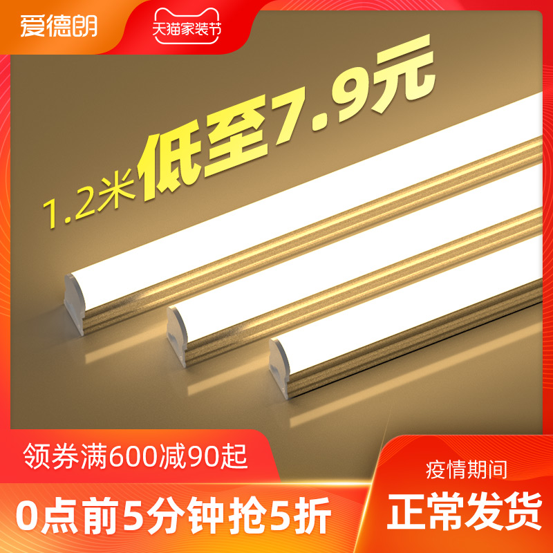 Edron led lamp t5 energy-saving t8 bracket lamp full set integrated long strip daylight light butler with ultra-bright