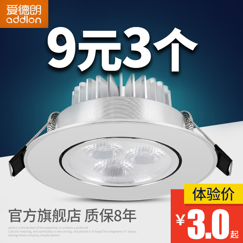 Edron led spotlight embedded in the living room ceiling hallway lamp modern minimalist ceiling lamp