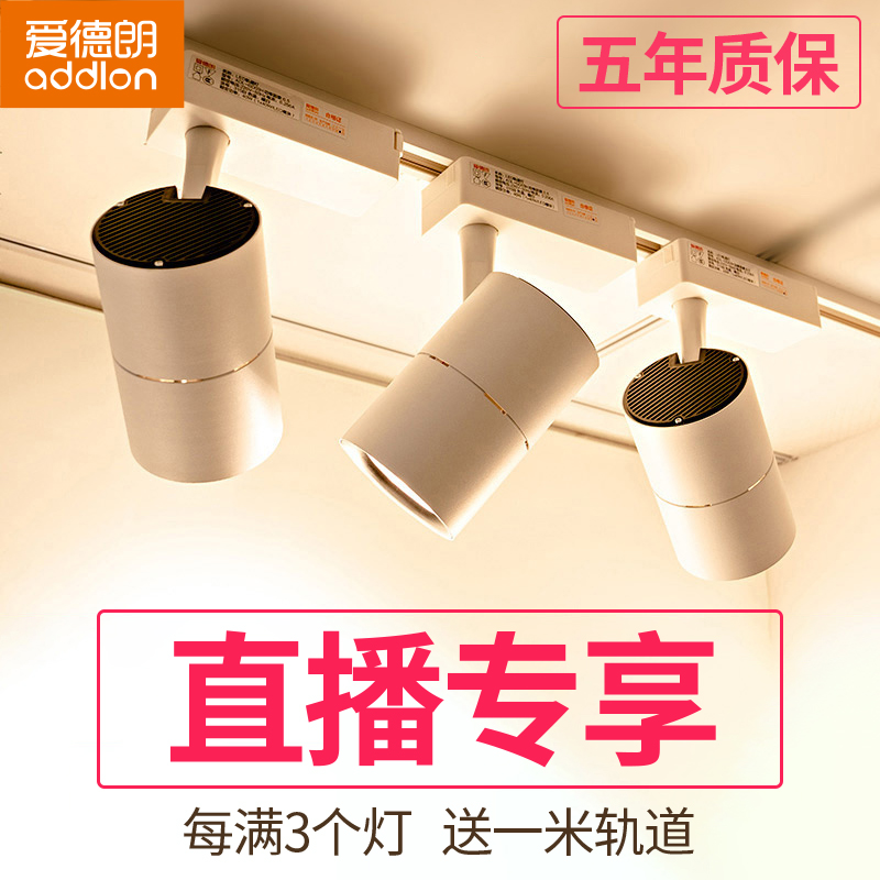 Clothing store spotlight led track lamp shop commercial ultra-bright warm bright installation COB ceiling background wall rail-type lamp