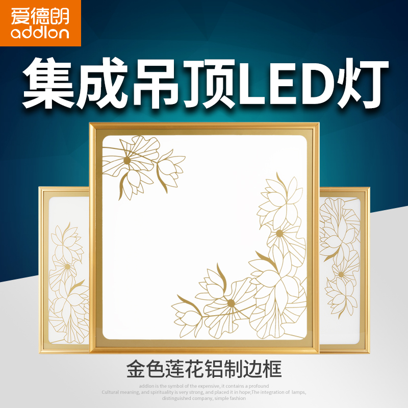 Edrang integrated ceiling led panel ceiling ceiling lamp kitchen bathroom bathroom buckle board embedded 30 x 30 x 60