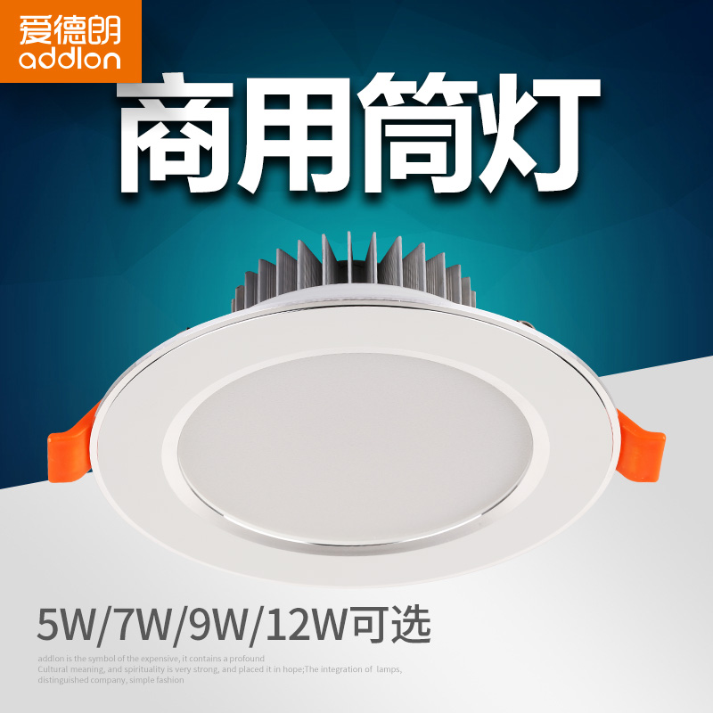 Edlund led downlights high commercial living room high power 5W7W9W12W cave lamp ceiling embedded hole lamp