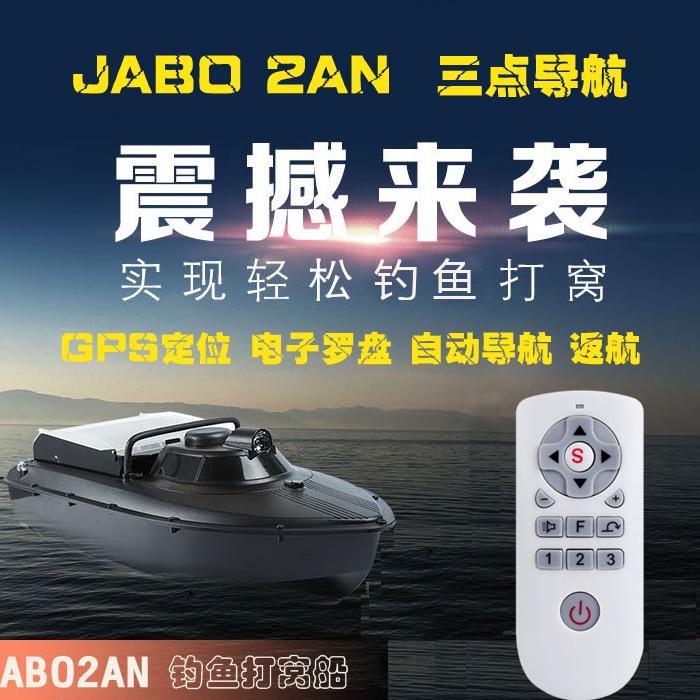 2019 стиль JABO-2AN трехточечная навигационная GPS-приманка для определения местоположения попала в гнездо пульта дистанционного управления автоматическая Умные рыболовные снасти