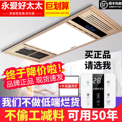 Yuba wind heating integrated ceiling five-in-one led light bathroom exhaust fan lighting integrated bathroom heater
