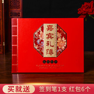 Tianzhiyuan wedding supplies wedding sign-in this knot wedding gift registrant love account book guest gift book signature book