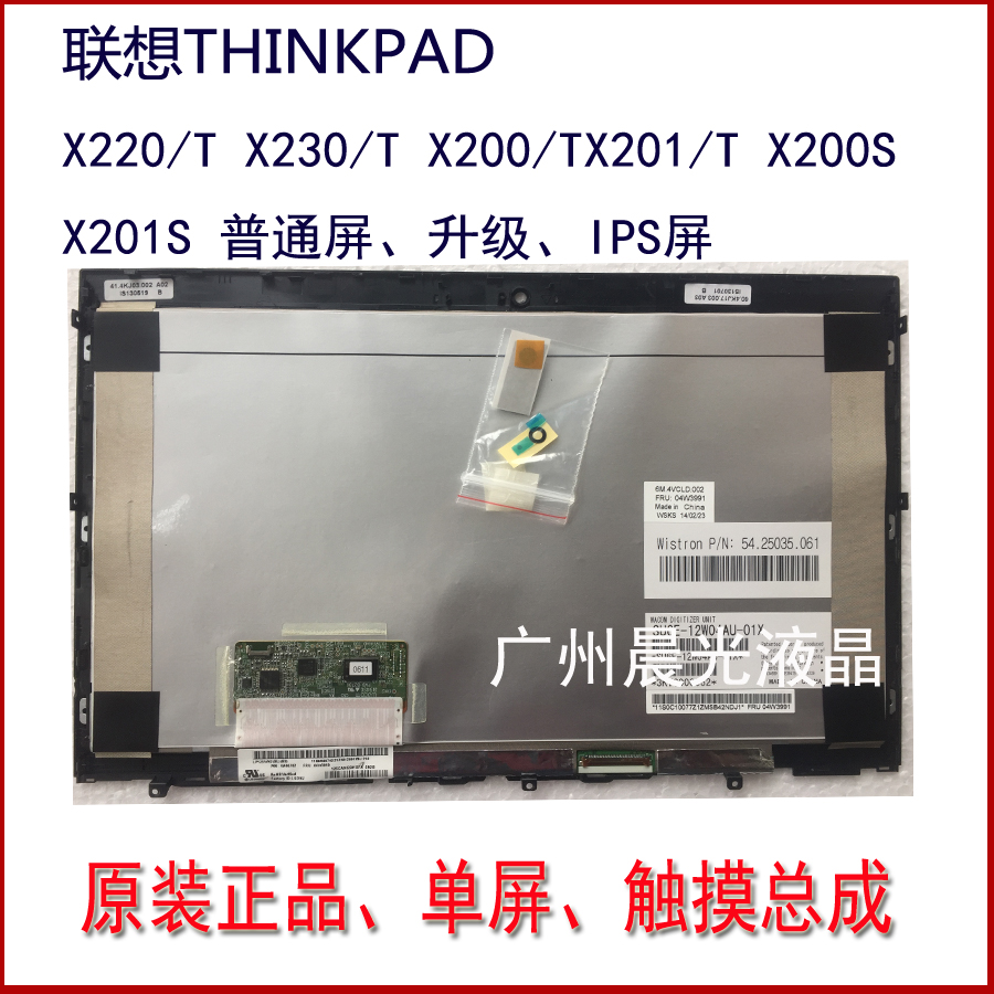 Lenovo IBM X200 X201 X220T X230T display screen Upgrade IPS touch assembly