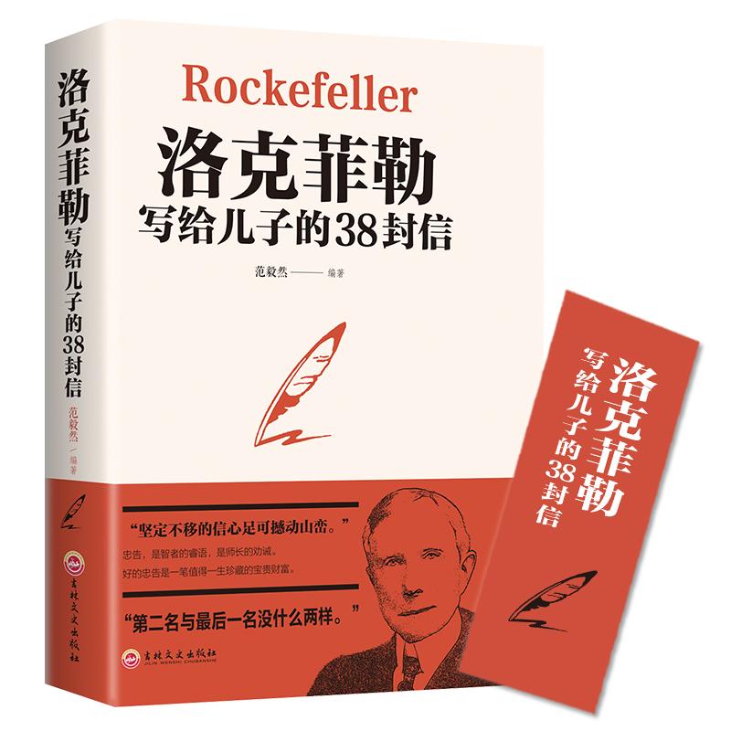 抖音同款洛克菲勒写给儿子的38封信家庭教育优质教育 美国的教子心经亿万富豪给子女的一生忠告洛克菲勒 38封信成功励志书籍畅销书