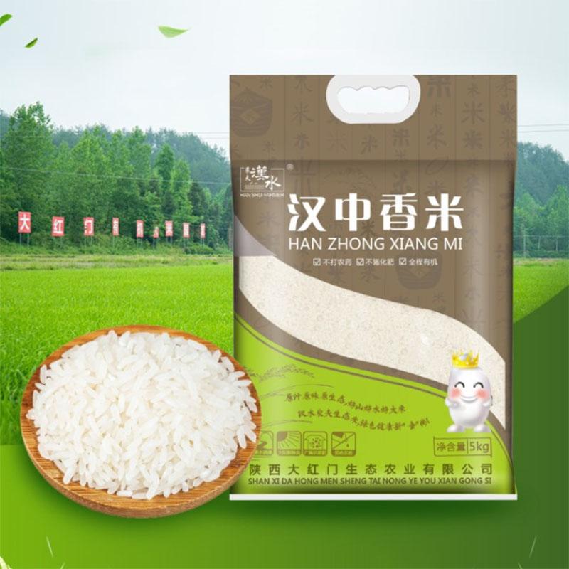汉水农夫2018年新米长粒香农家大米非五常5kg10斤(有机种植50起)_天猫超市优惠券