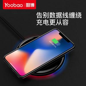 羽博苹果无线充电器iphone8手机x接收器8plus智能充三星s7通用