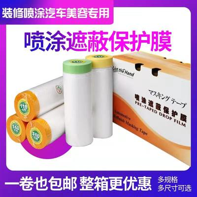 Scrubbed sheet mask protective film transparent latex paint wall paint decoration brush paint weak paste and paper tape