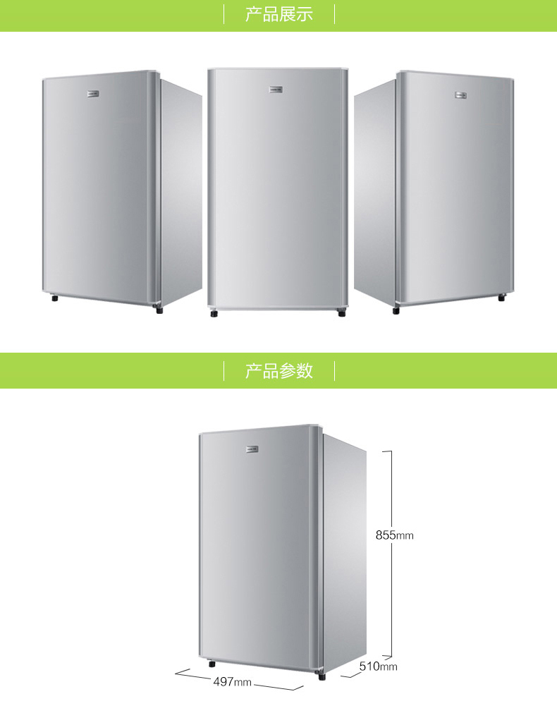 昌發優選 海爾Leader/統帥 BC`93LTMPA 單門 小冰箱 家用 電冰箱 haier`21685