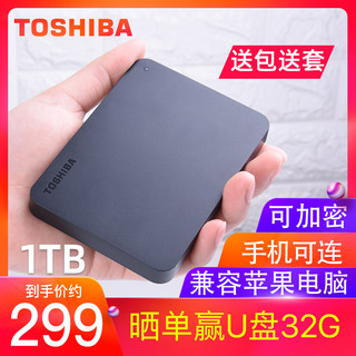 Toshiba mobile hard drive 1t mobile phone mobile hard drive 1 tael high-speed hard drive Apple computer 1tb flagship store PS4 non 2t mobile solid state 4T hard drive pmr