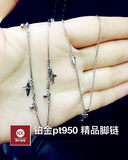 Platinum PT950 platinum anklets anklets Fangzuan car transporter beads star-shaped flower Heart-shaped simple fashion models