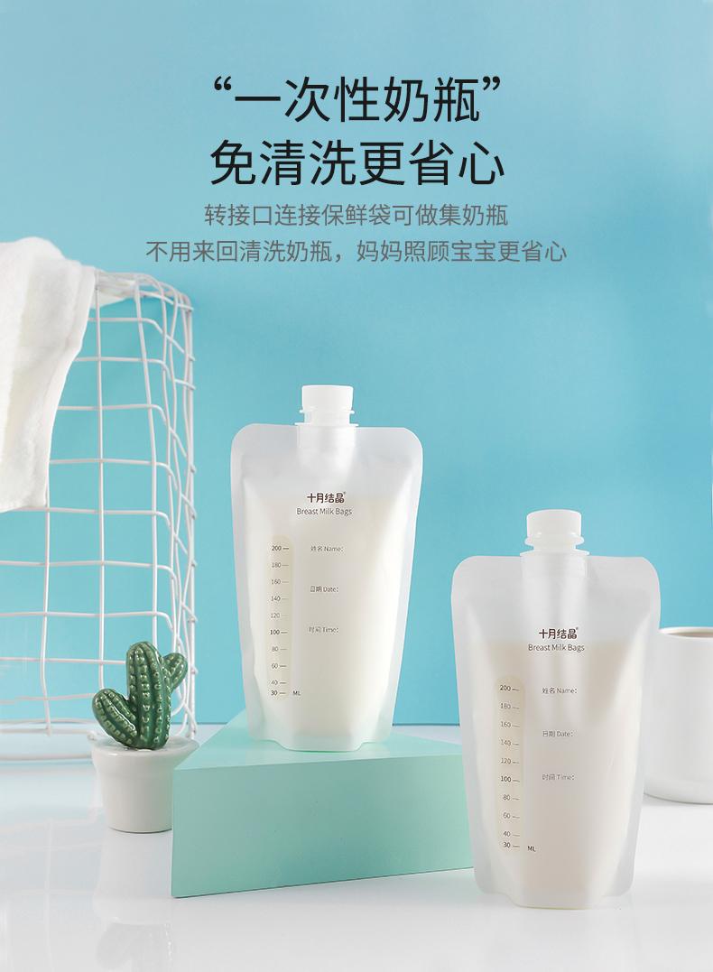 十月结晶储奶袋可连接吸奶器母乳保鲜袋储存袋存奶袋片装详细照片