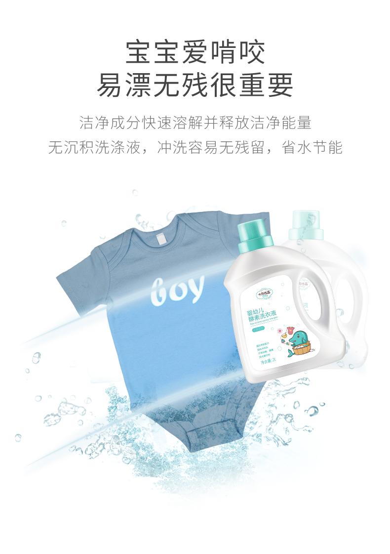 婴幼儿酵素洗衣液
