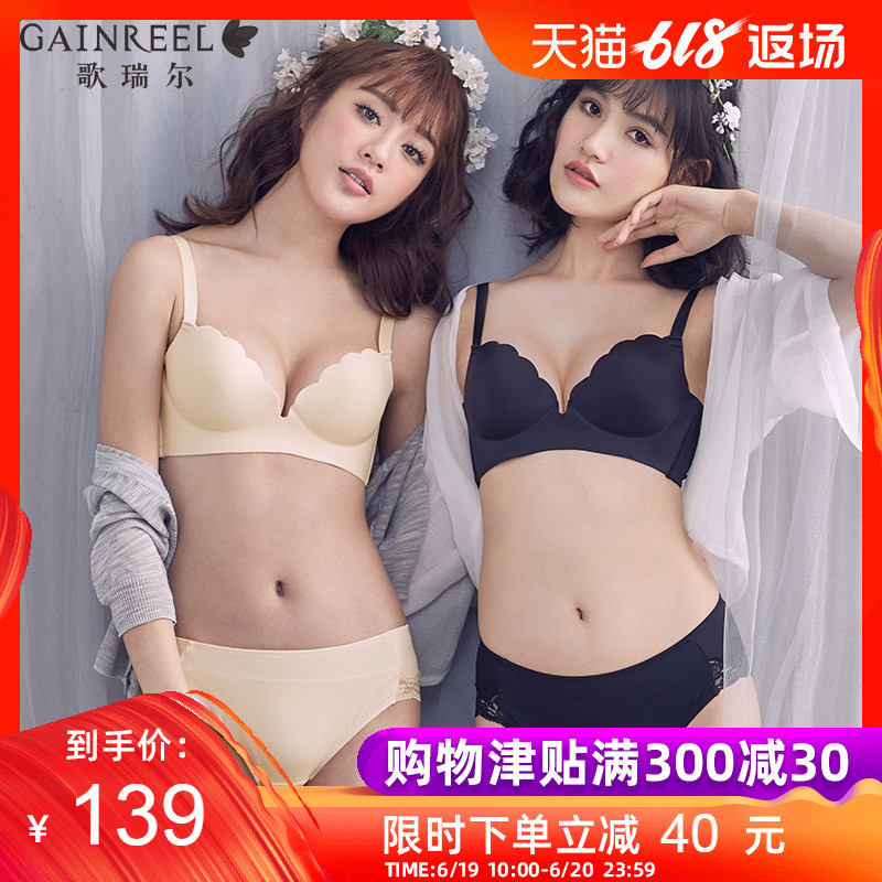 Gore sexy gather smooth no Steel Underwear combination Set (2 pieces bra 2 underwear) yajing