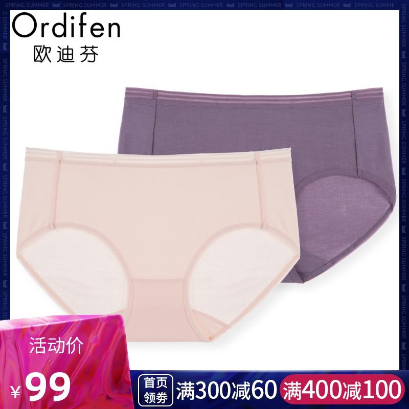 欧迪芬(2条装)性感莫代尔底裤中腰三角裤内裤提臀女士女式XKXK77AA0606