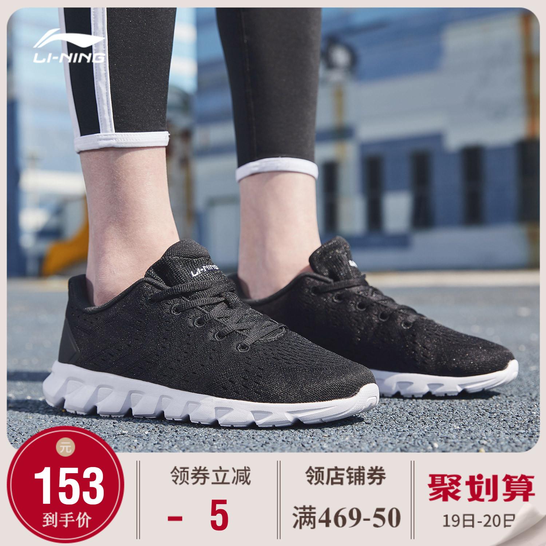 李宁跑步鞋女新款轻便轻便休闲一体织慢跑鞋秋季运动鞋
