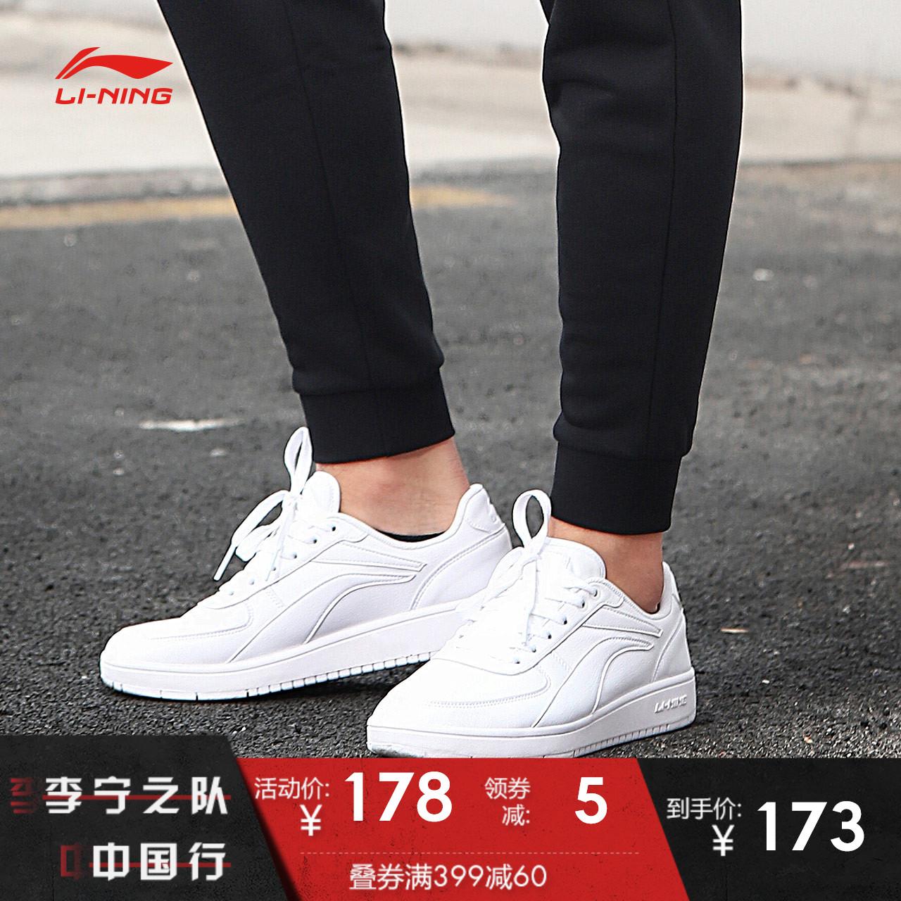 Li Ning giày thường của nam giới giày 2018 sinh viên mới giày thường giày ván trượt giày trắng cổ điển mùa xuân giày thể thao