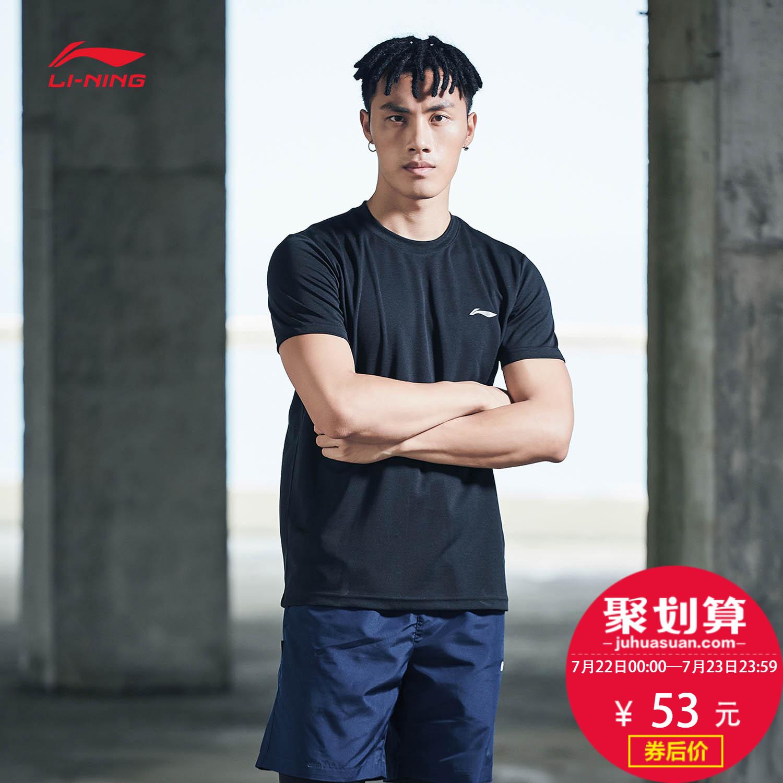 Li Ning ngắn tay áo thun nam nhanh chóng làm khô toàn diện phù hợp với đào tạo mát vòng cổ ngắn mùa hè thể thao ATSL225
