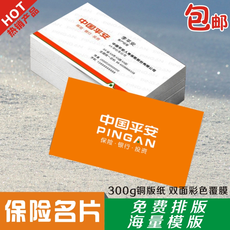 USD 4.19] Business cards double-sided coated film China Ping An ...