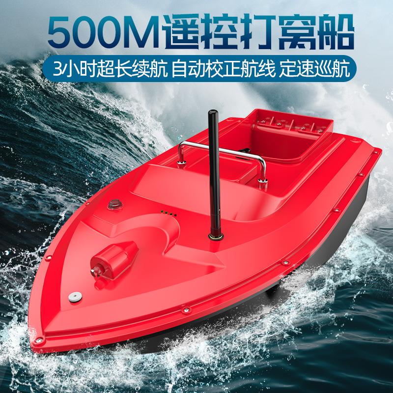 野营者遥控打窝船500米智能自动打窝器钓鱼船无线定点投饵送钩船