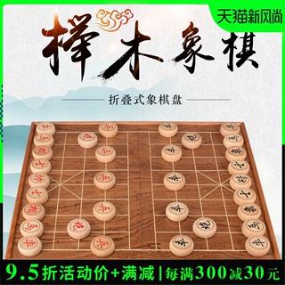 Китайские шахматы,  Имперский святой китай шахматы шахматная доска установите дерево бук шахматы эрудированный файлы складной большой размер фаза шахматы ребенок дуб шахматы, цена 2180 руб
