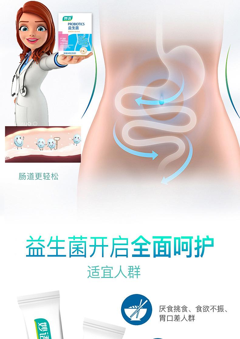妙语 进口益生菌冻干粉 20包 呵护肠道健康 图3