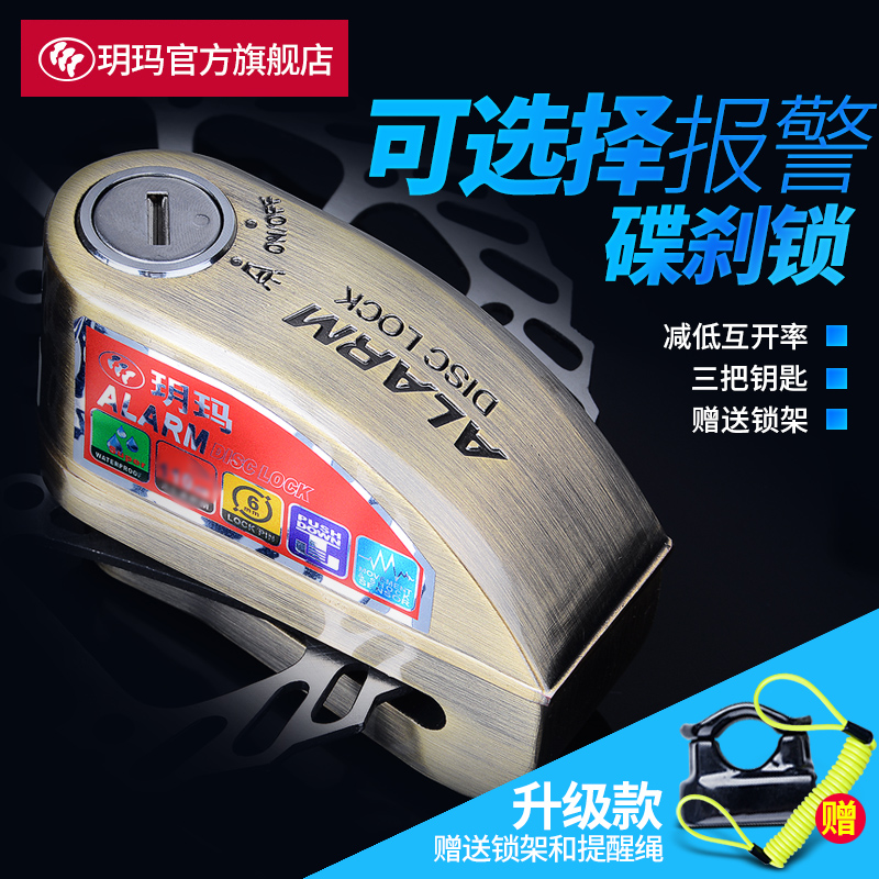 Yuema alarm disc brake lock motorcycle anti-theft lock electric car brake lock optional alarm battery car lock anti-theft