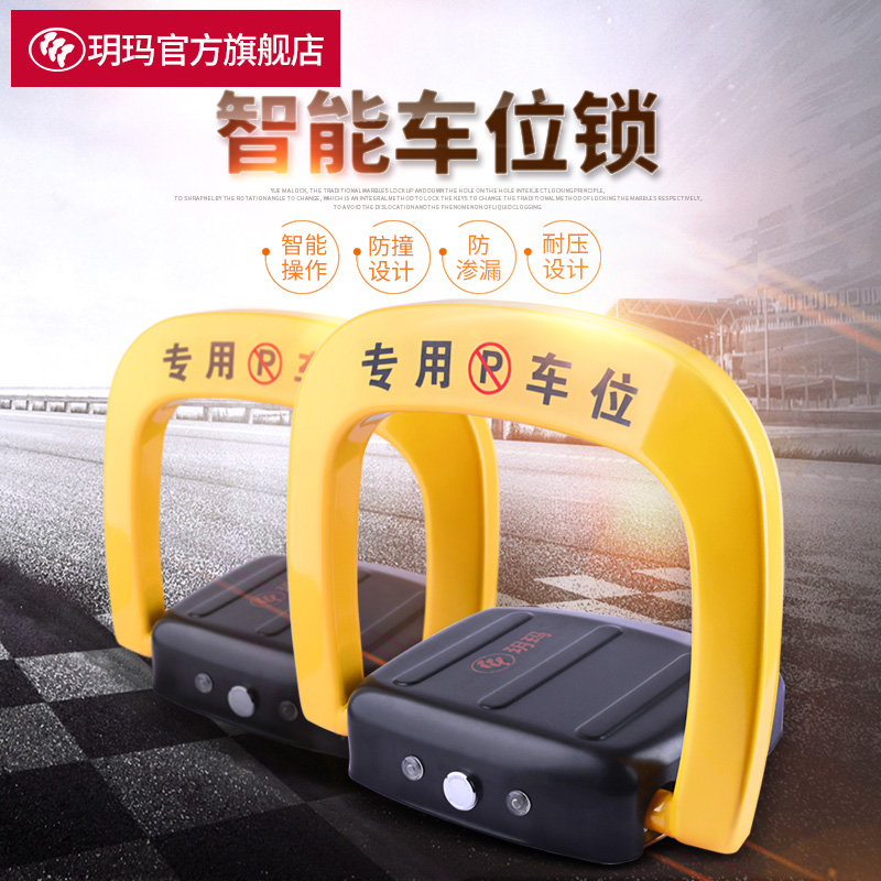 Yue Ma to lock parking lock parking lock intelligent remote sensing garage automatic parking lock thickening