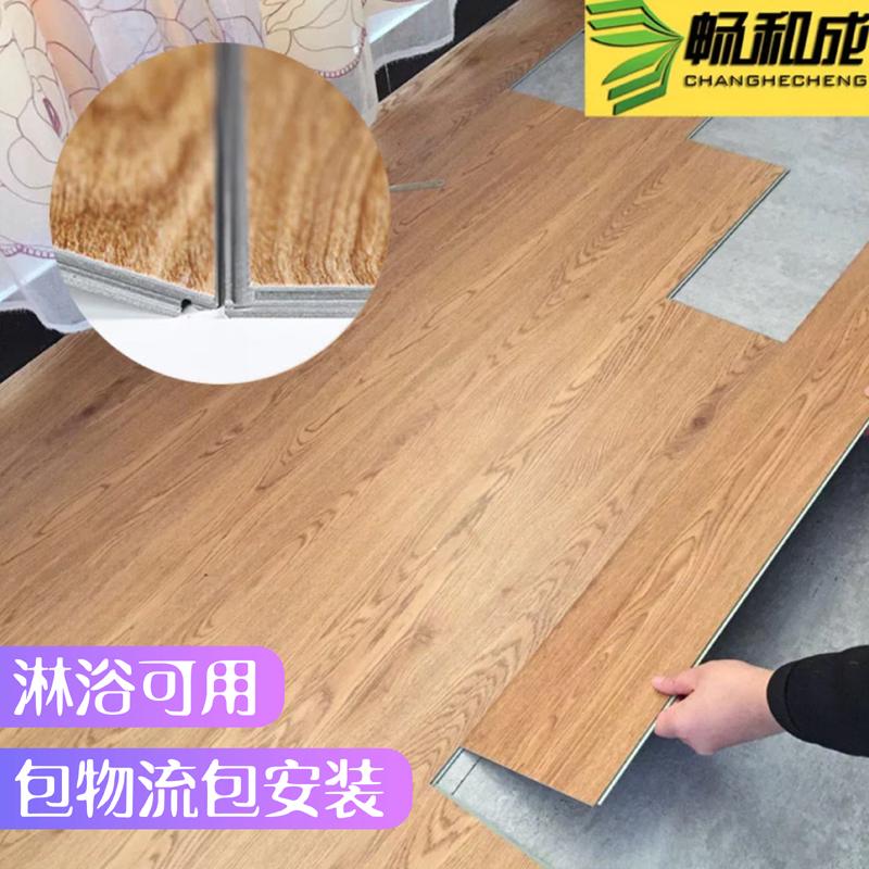 锁扣spc地板革 石塑料地胶地板贴纸家用卧室加厚耐磨防水环保地板