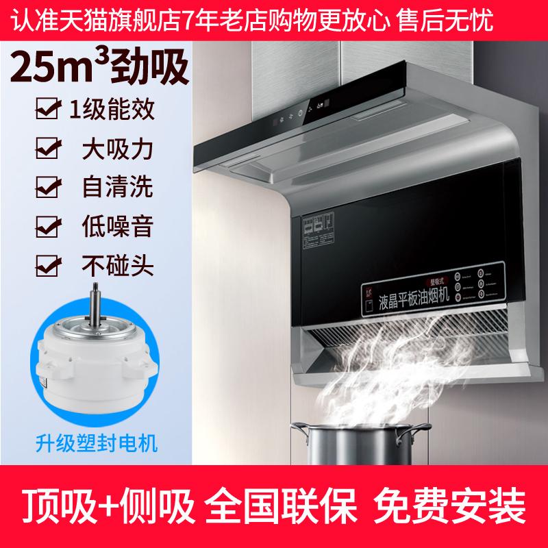 家用廚房液晶平板抽油煙機壁掛式頂吸式側吸式抽煙機吸油煙機特價